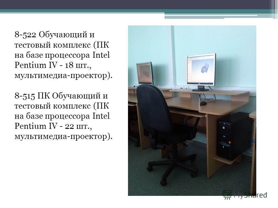 8-522 Обучающий и тестовый комплекс (ПК на базе процессора Intel Pentium IV - 18 шт., мультимедиа-проектор). 8-515 ПК Обучающий и тестовый комплекс (ПК на базе процессора Intel Pentium IV - 22 шт., мультимедиа-проектор).