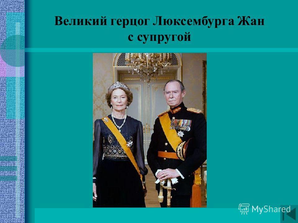 Великий герцог Люксембурга Жан с супругой