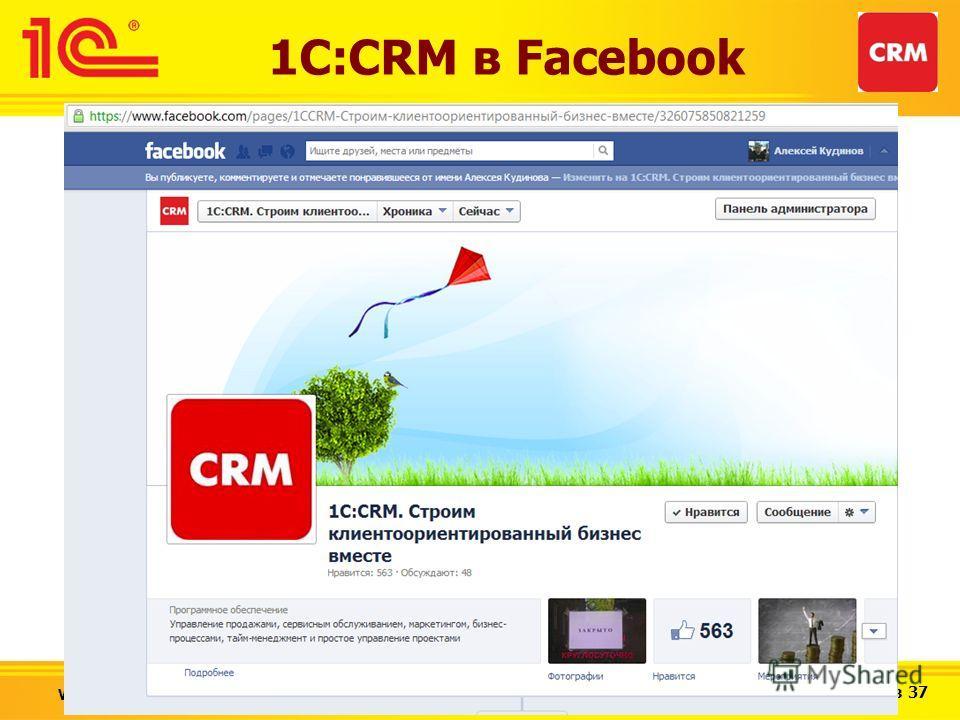 Слайд 36 из 37 1С:CRM – инструмент роста вашего бизнесаwww.1CRM.ru 1С:CRM в Facebook