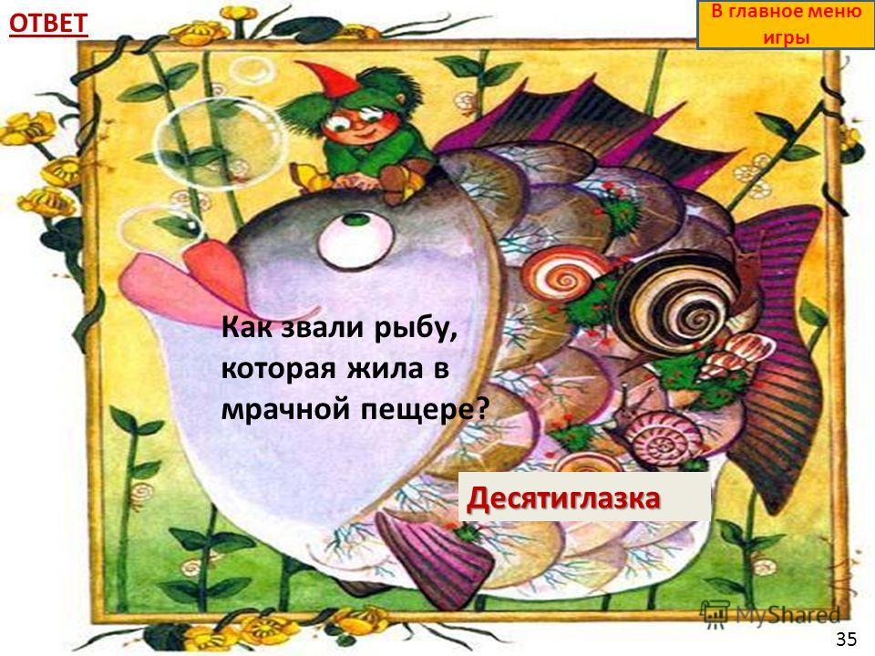 ОТВЕТДесятиглазка В главное меню игры Как звали рыбу, которая жила в мрачной пещере? 35