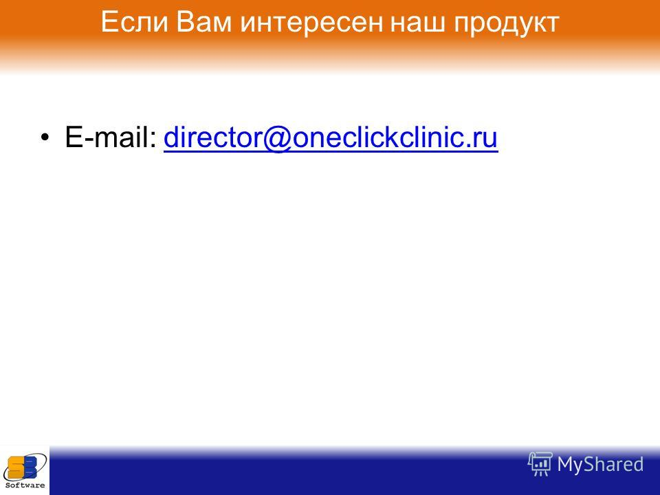 Если Вам интересен наш продукт E-mail: director@oneclickclinic.rudirector@oneclickclinic.ru