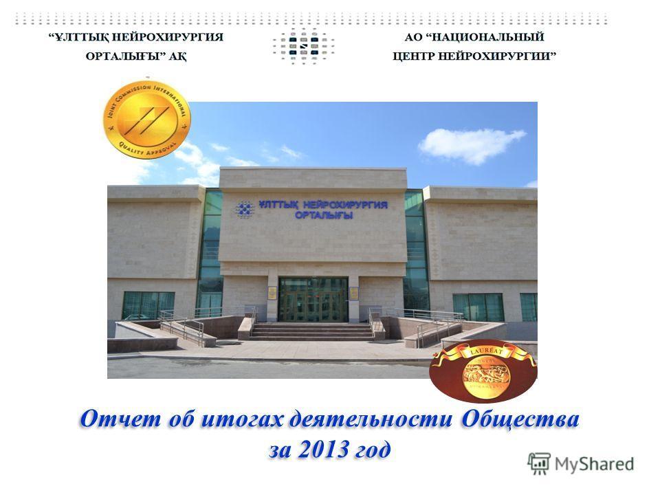 Отчет об итогах деятельности Общества за 2013 год Отчет об итогах деятельности Общества за 2013 год
