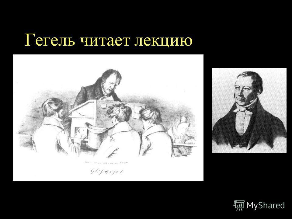 Гегель читает лекцию