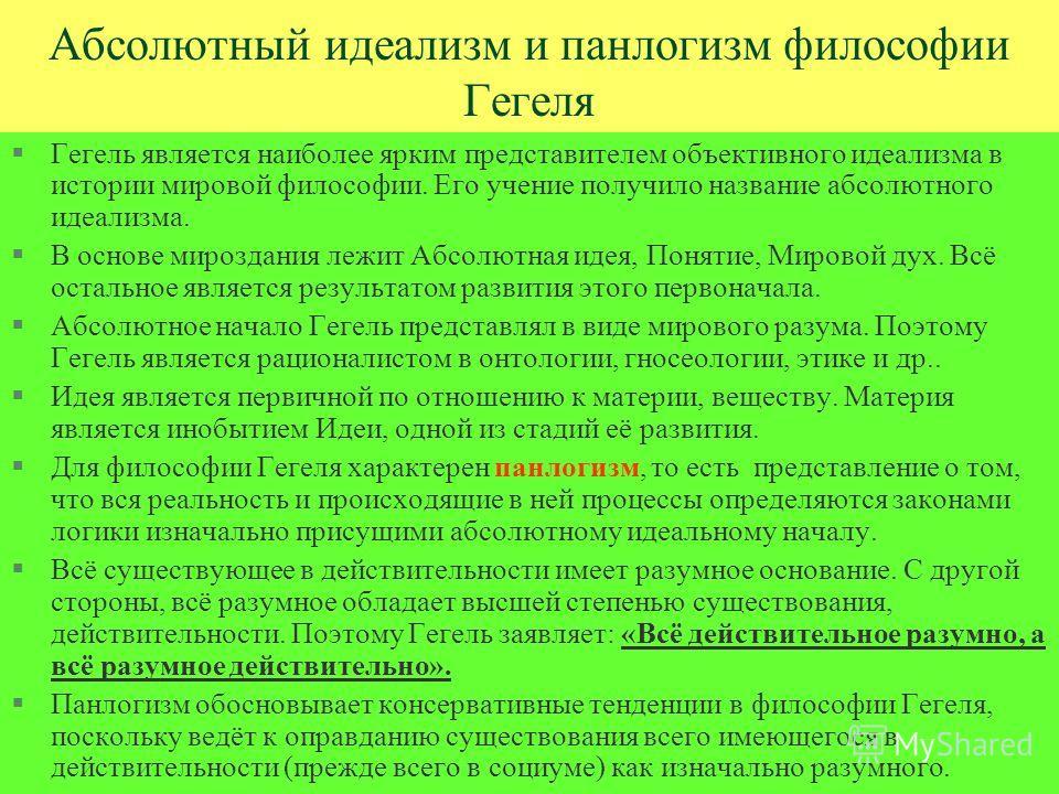 Абсолютный идеализм и панлогизм философии Гегеля §Гегель является наиболее ярким представителем объективного идеализма в истории мировой философии. Его учение получило название абсолютного идеализма. §В основе мироздания лежит Абсолютная идея, Поняти