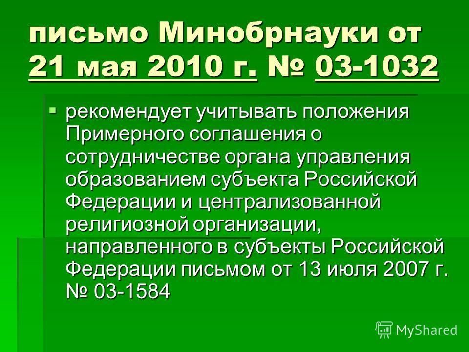 письмо Минобрнауки от 21 мая 2010 г. 03-1032 рекомендует учитывать положения Примерного соглашения о сотрудничестве органа управления образованием субъекта Российской Федерации и централизованной религиозной организации, направленного в субъекты Росс