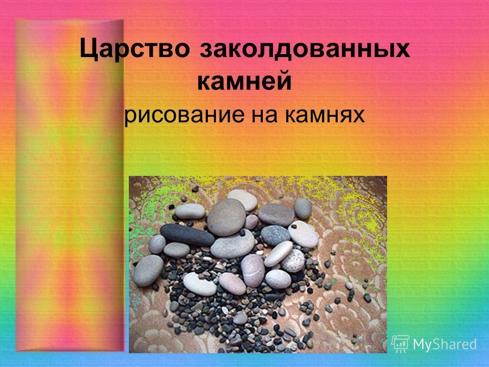 Царство заколдованных камней рисование на камнях