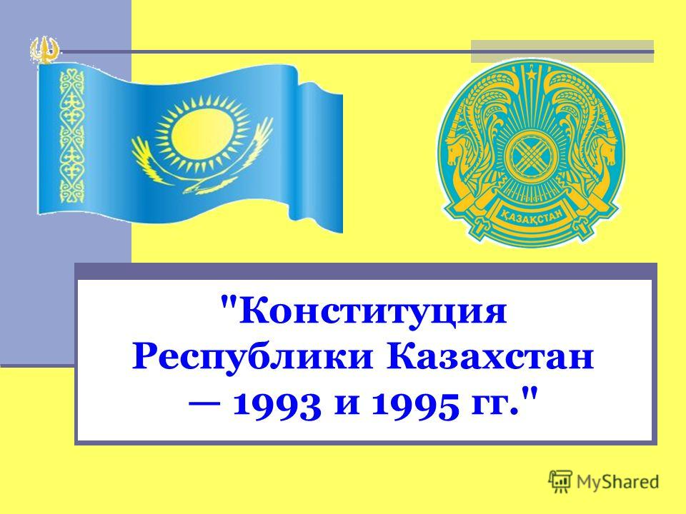Конституция Республики Казахстан 1993 и 1995 гг.