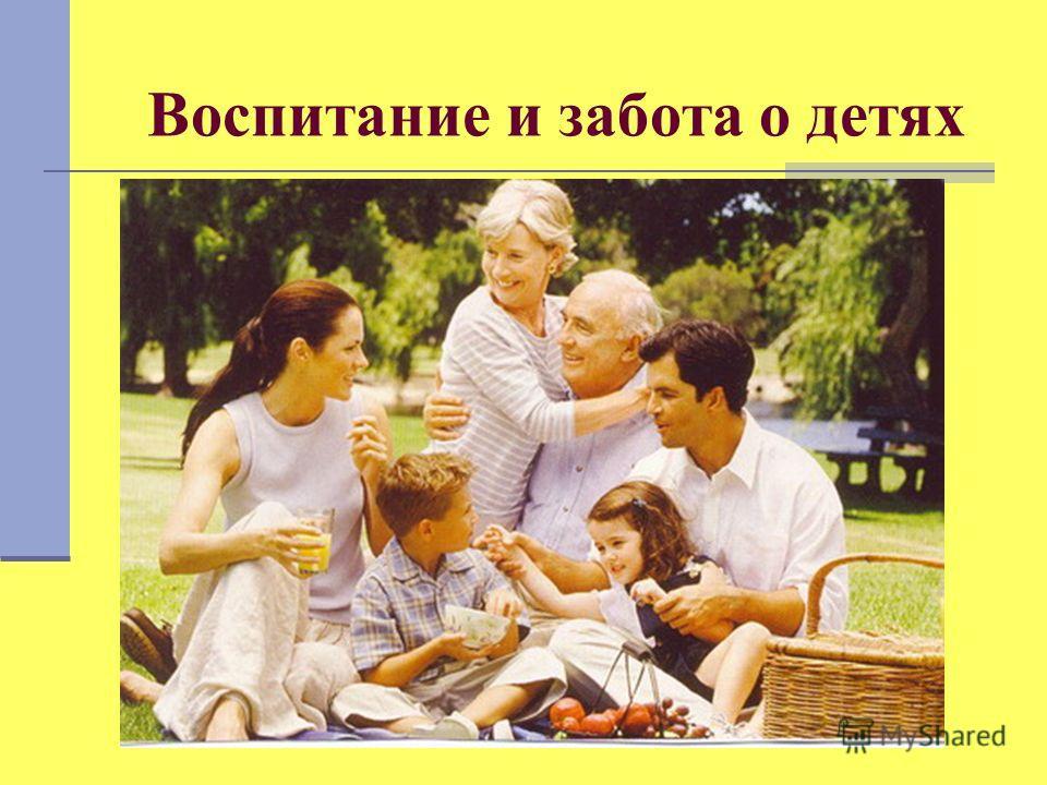 Воспитание и забота о детях