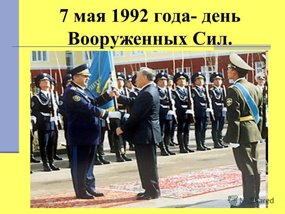 7 мая 1992 года- день Вооруженных Сил.