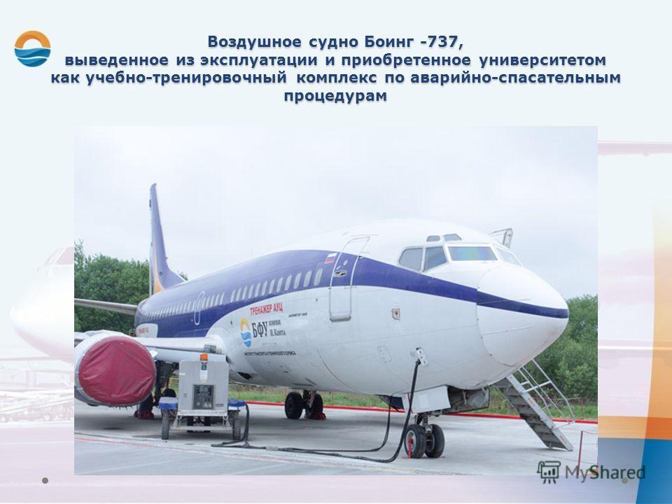 Воздушное судно Боинг -737, выведенное из эксплуатации и приобретенное университетом как учебно-тренировочный комплекс по аварийно-спасательным процедурам