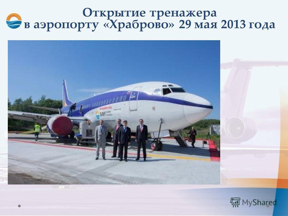 Открытие тренажера в аэропорту «Храброво» 29 мая 2013 года
