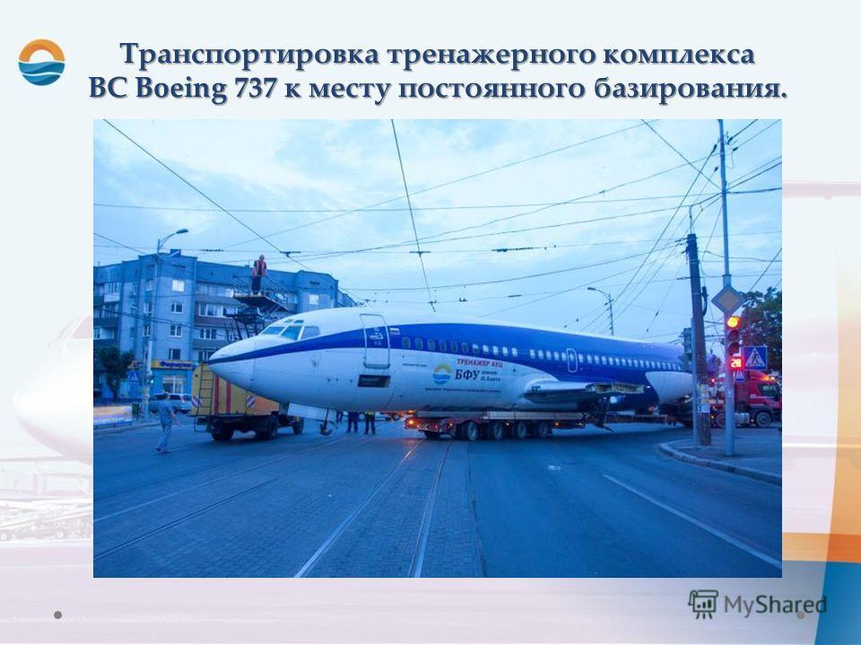 Транспортировка тренажерного комплекса ВС Boeing 737 к месту постоянного базирования.