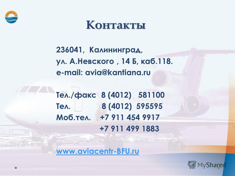 236041, Калининград, ул. А.Невского, 14 Б, каб.118. e-mail: avia@kantiana.ru Тел./факс 8 (4012) 581100 Тел. 8 (4012) 595595 Моб.тел. +7 911 454 9917 +7 911 499 1883 www.aviacentr-BFU.ru