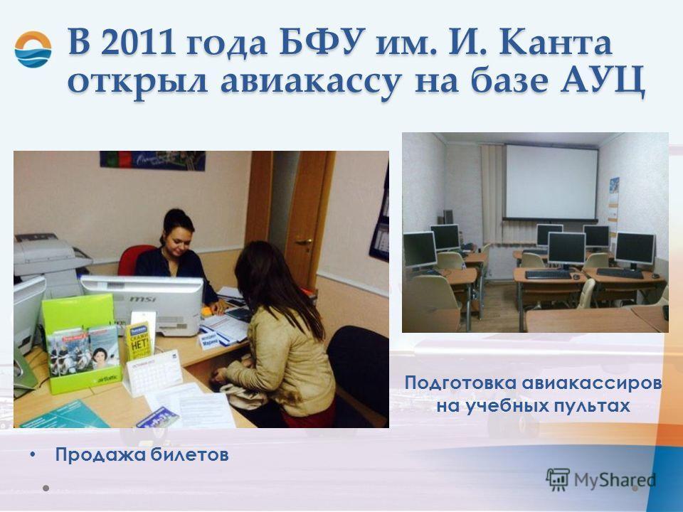 В 2011 года БФУ им. И. Канта открыл авиакассу на базе АУЦ Продажа билетов Подготовка авиакассиров на учебных пультах