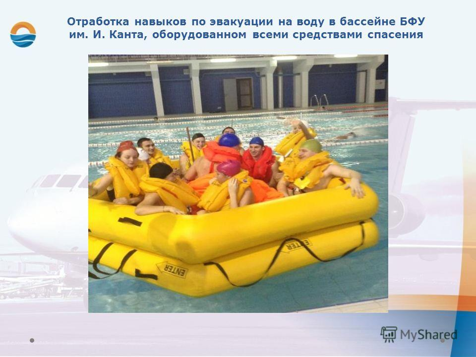 Отработка навыков по эвакуации на воду в бассейне БФУ им. И. Канта, оборудованном всеми средствами спасения