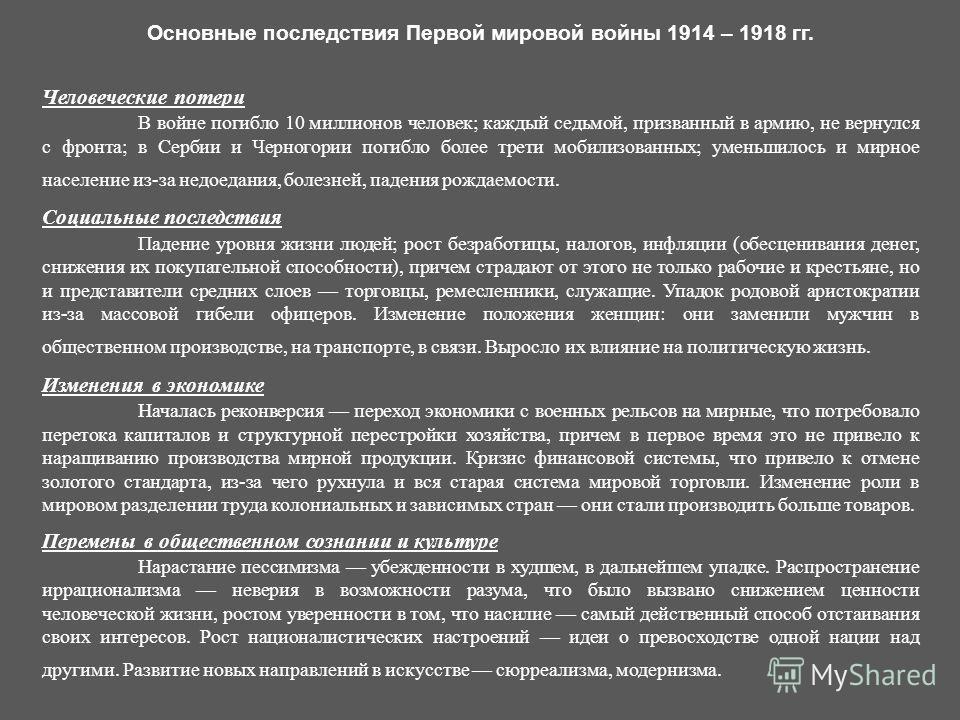 Человеческие потери В войне погибло 10 миллионов человек; каждый седьмой, призванный в армию, не вернулся с фронта; в Сербии и Черногории погибло более трети мобилизованных; уменьшилось и мирное население из-за недоедания, болезней, падения рождаемос