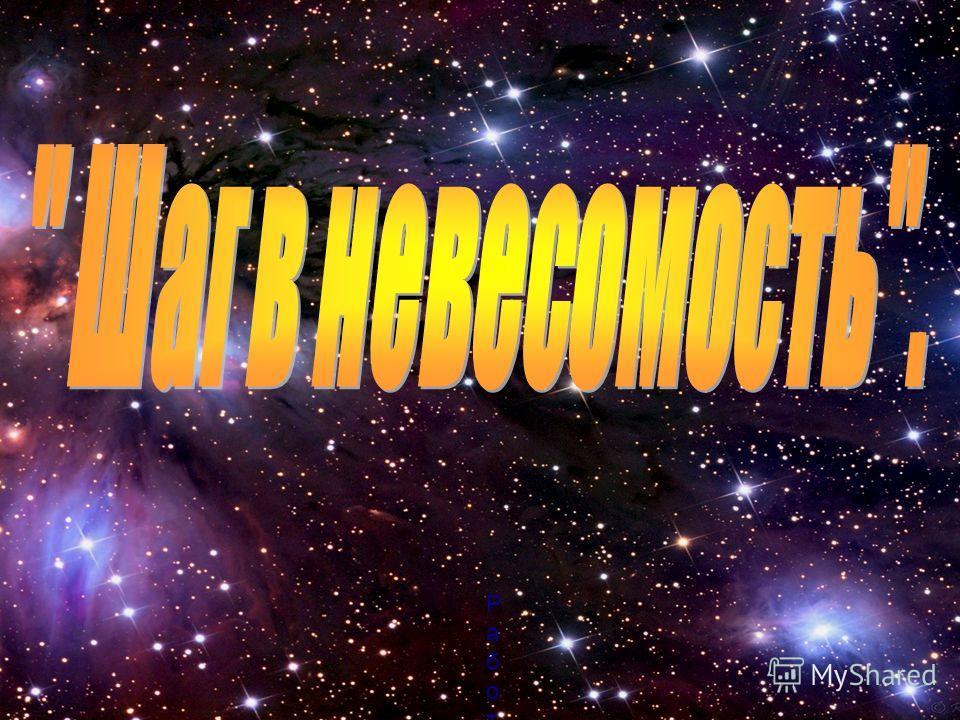 Подготовила: Харитонова Н.Н. Р а б о т а у ч е н и к а П а в л о в а Е. У ч и т е л ь Ш и ж е н с к а я Н. Н. Г Б О У ш к о л а 1 0 4 С а н к т - П е т е р б у р г а
