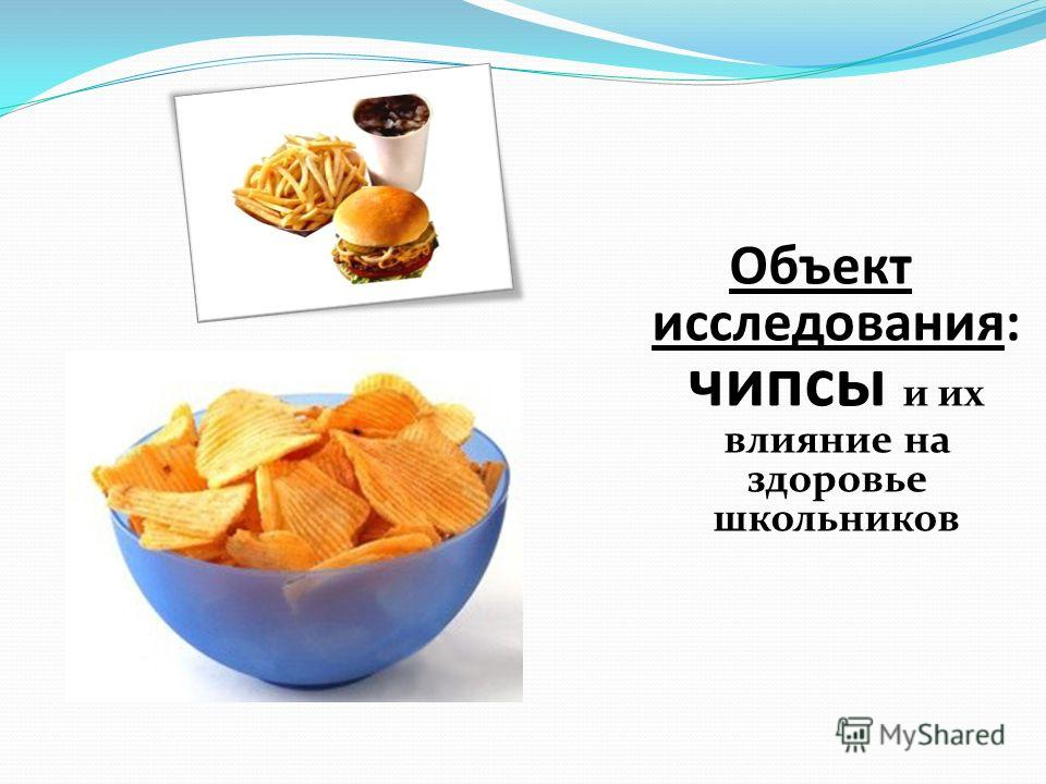 Объект исследования: чипсы и их влияние на здоровье школьников