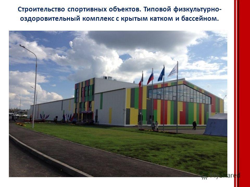 Строительство спортивных объектов. Типовой физкультурно- оздоровительный комплекс с крытым катком и бассейном.
