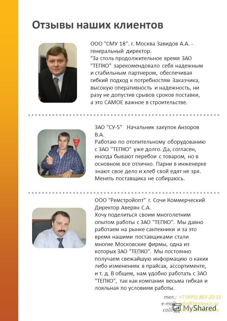 тел.: e-mail: сайт: +7 (495) 363-20-11 info@zaotepco.ru www. zaotepco.ru Отзывы наших клиентов ООО