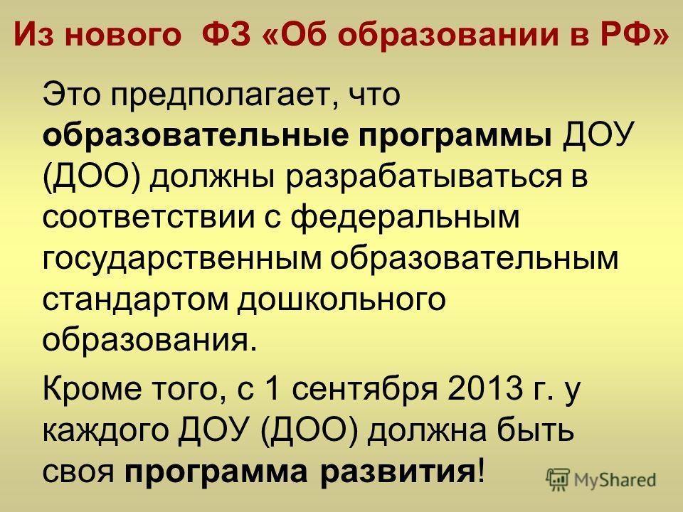 www.сайт_компании.руCompany Logo Новый Федеральный закон «Об образовании в Российской Федерации», вступивший в силу с 1 сентября 2013 года, признаёт дошкольное образование уровнем общего образования. Статья 10. Структура системы образования 4. В Росс
