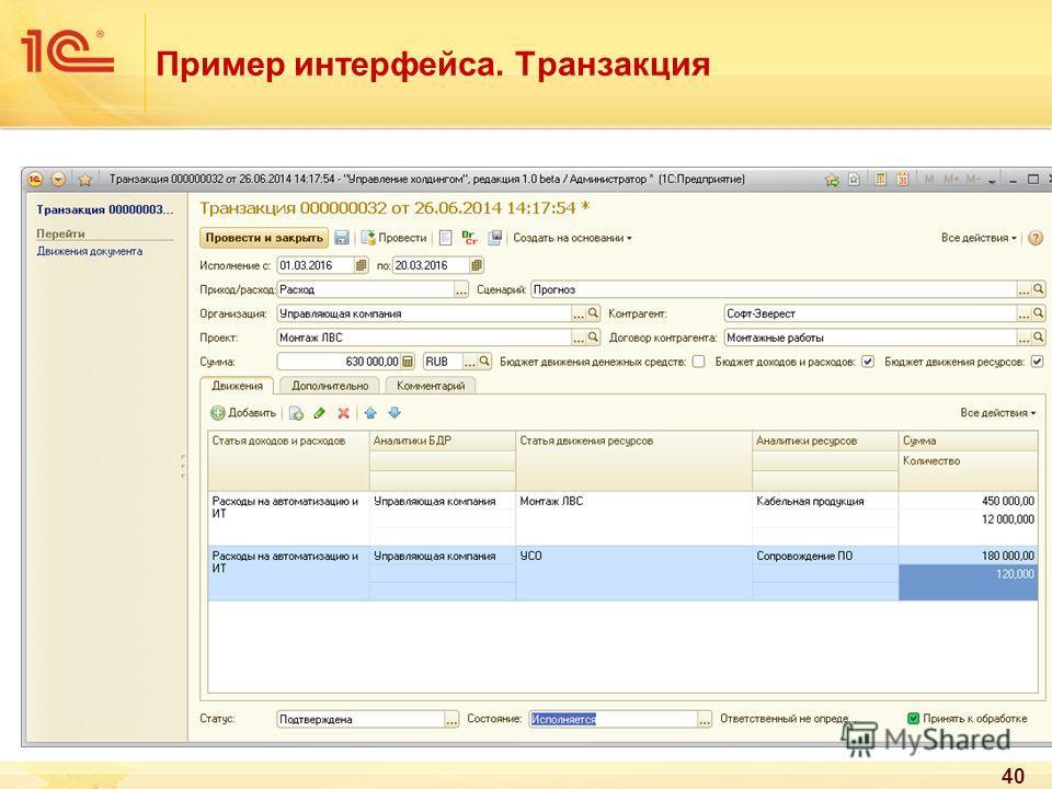 Пример интерфейса. Транзакция 40