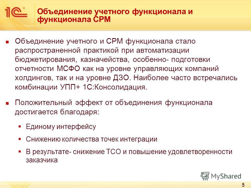 Объединение учетного функционала и функционала CPM Объединение учетного и CPM функционала стало распространенной практикой при автоматизации бюджетирования, казначейства, особенно- подготовки отчетности МСФО как на уровне управляющих компаний холдинг