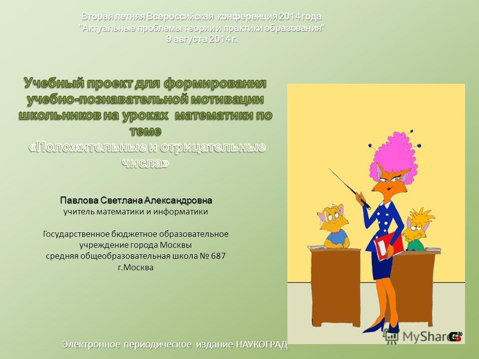 Вторая летняя Всероссийская конференция 2014 года