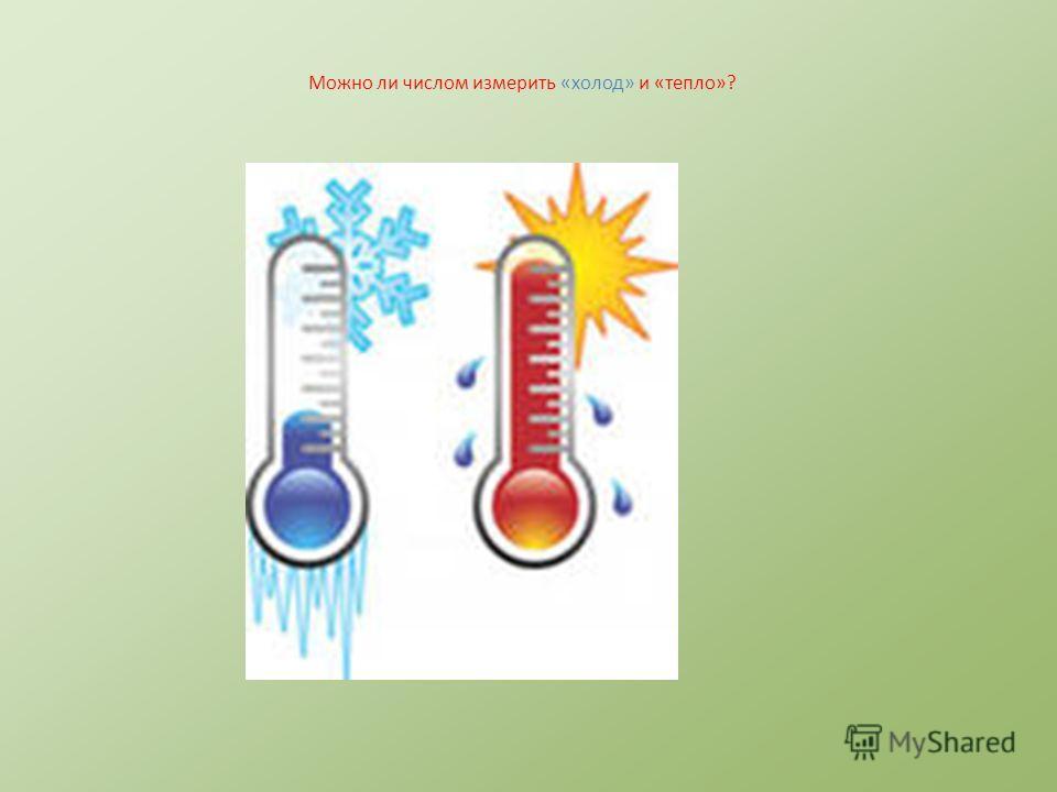 Можно ли числом измерить «холод» и «тепло»?