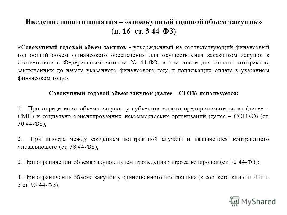 документ о приемке товара 44 фз образец - фото 9