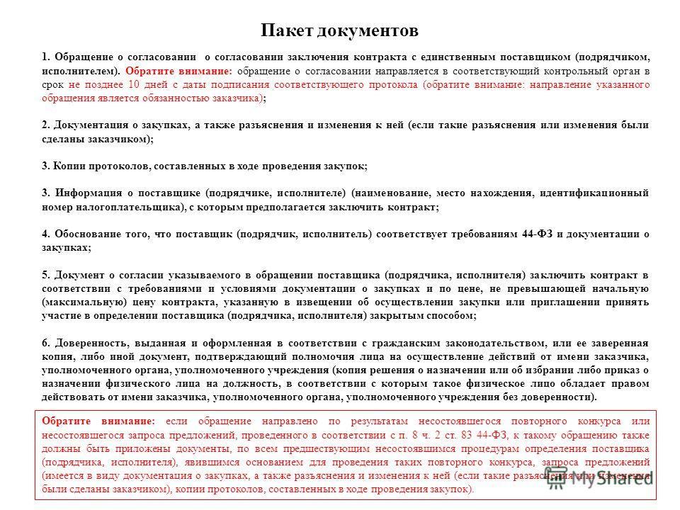 исковое заявление о расторжении муниципального контракта образец