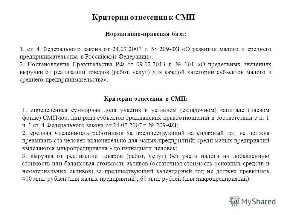 образец декларация по ст 4 209-фз