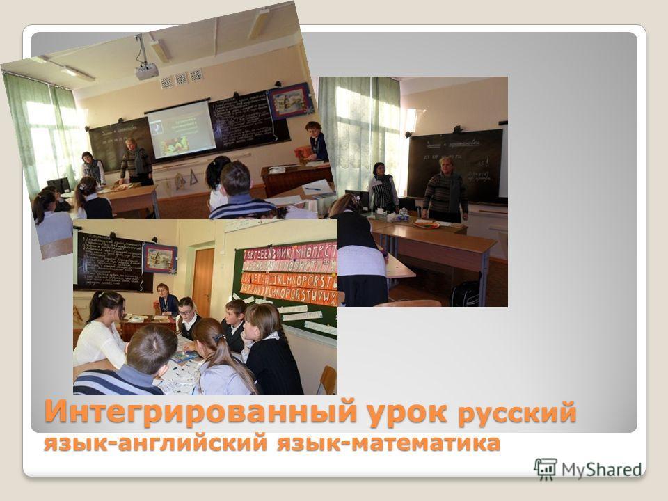 Интегрированный урок русский язык-английский язык-математика