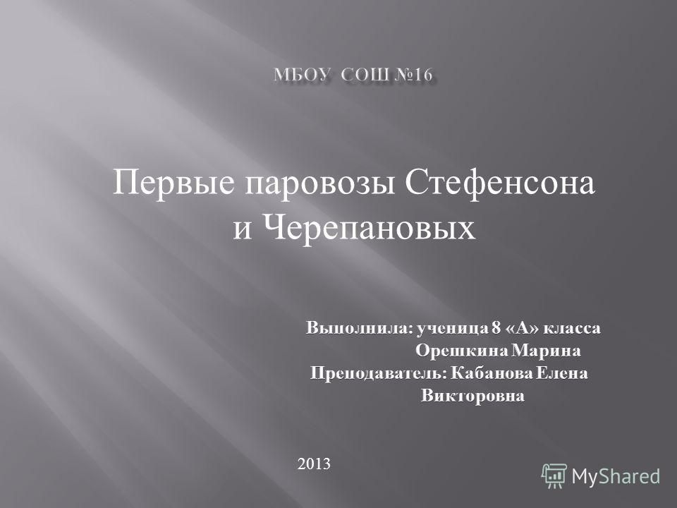 Первые паровозы Стефенсона и Черепановых 2013