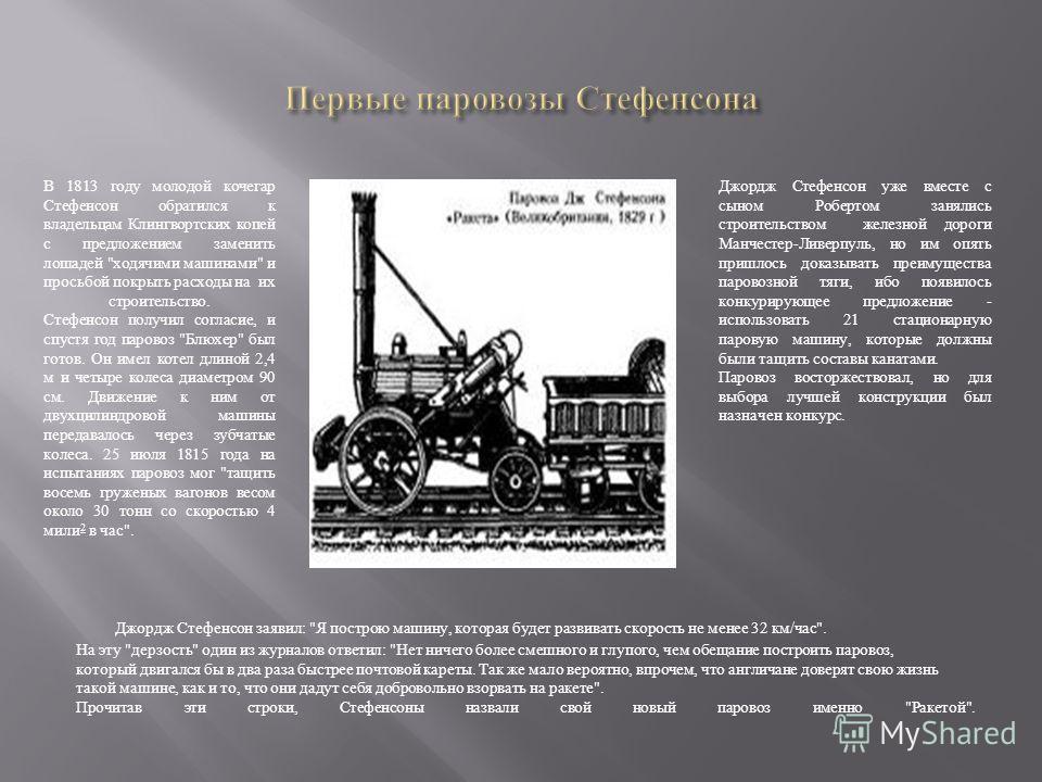 В 1813 году молодой кочегар Стефенсон обратился к владельцам Клингвортских копей с предложением заменить лошадей