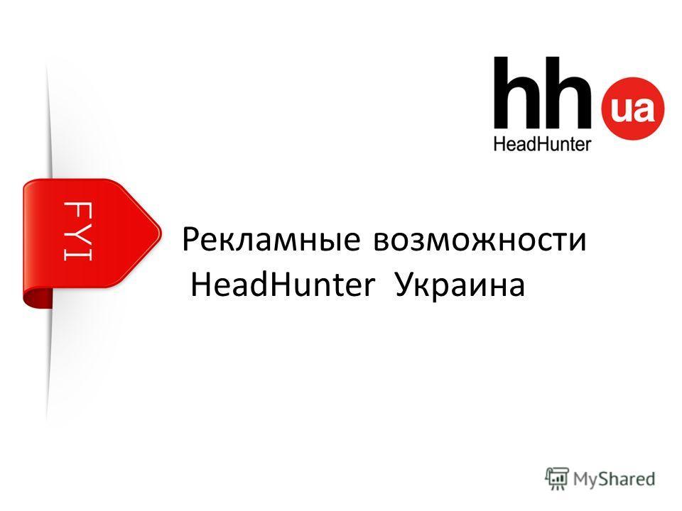 Рекламные возможности HeadHunter Украина