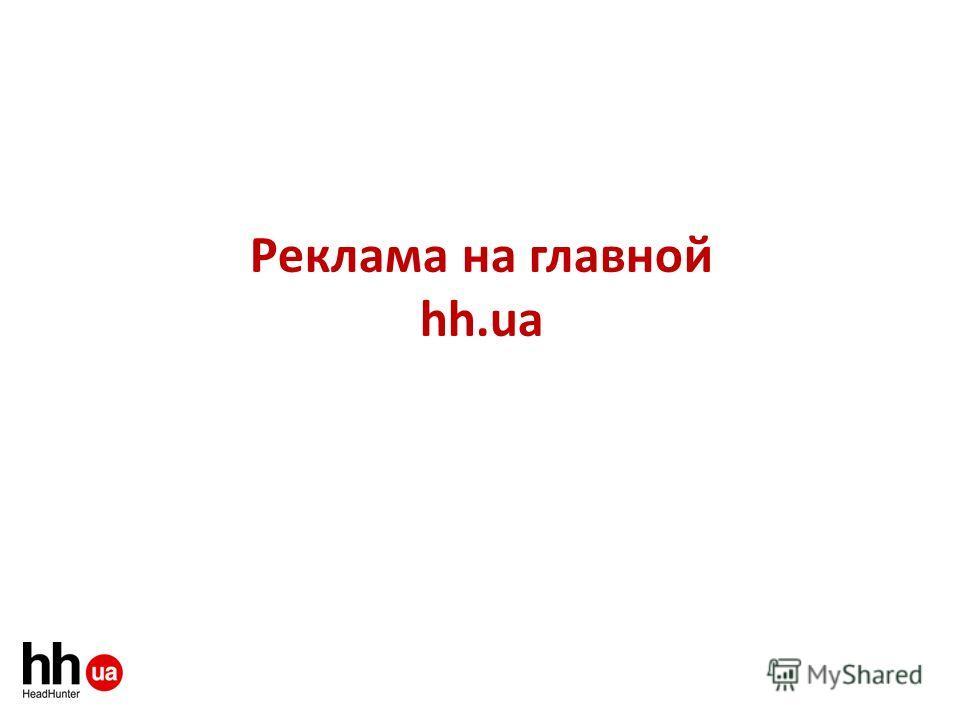 Реклама на главной hh.ua