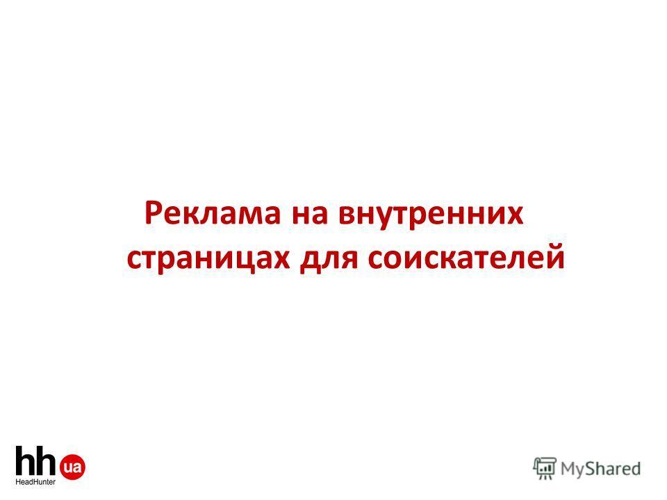 Реклама на внутренних страницах для соискателей
