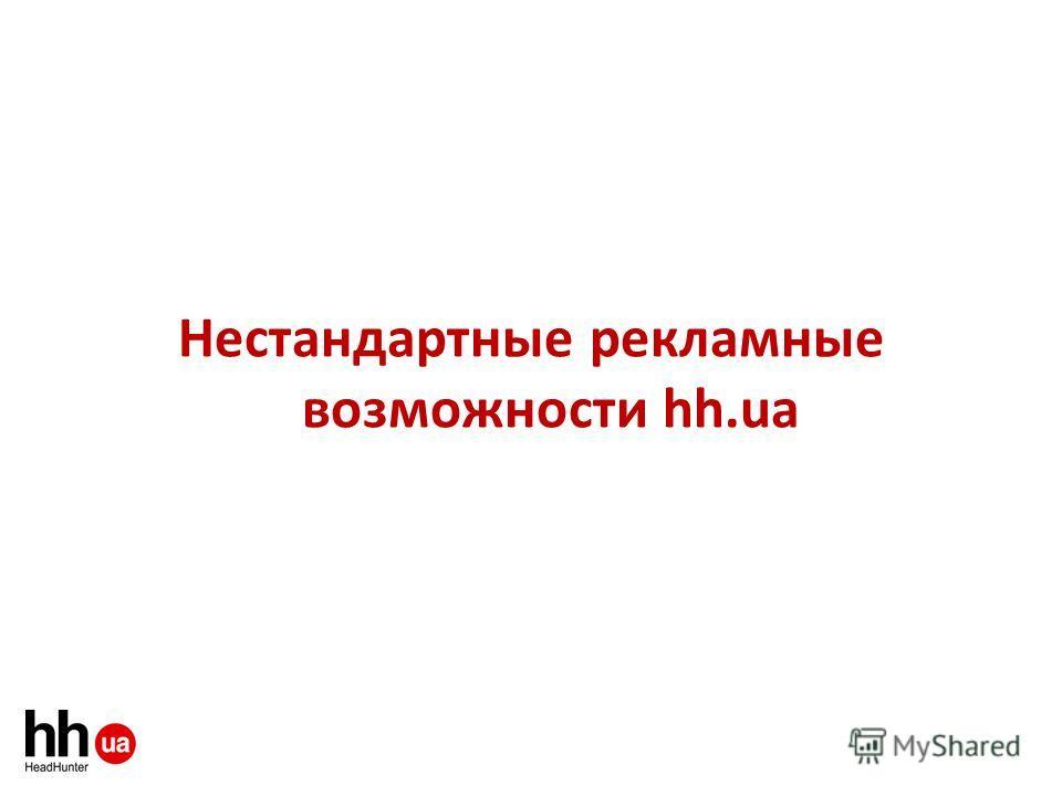 Нестандартные рекламные возможности hh.ua