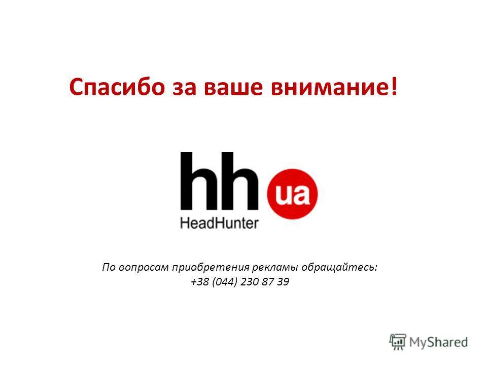 Спасибо за ваше внимание! По вопросам приобретения рекламы обращайтесь: +38 (044) 230 87 39