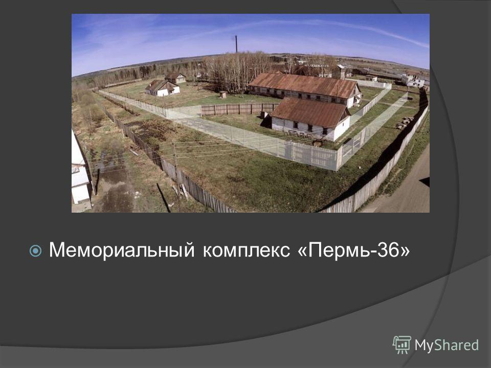 Мемориальный комплекс «Пермь-36»