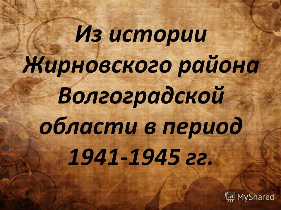 Из истории Жирновского района Волгоградской области в период 1941-1945 гг.