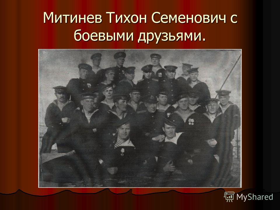 Митинев Тихон Семенович с боевыми друзьями.