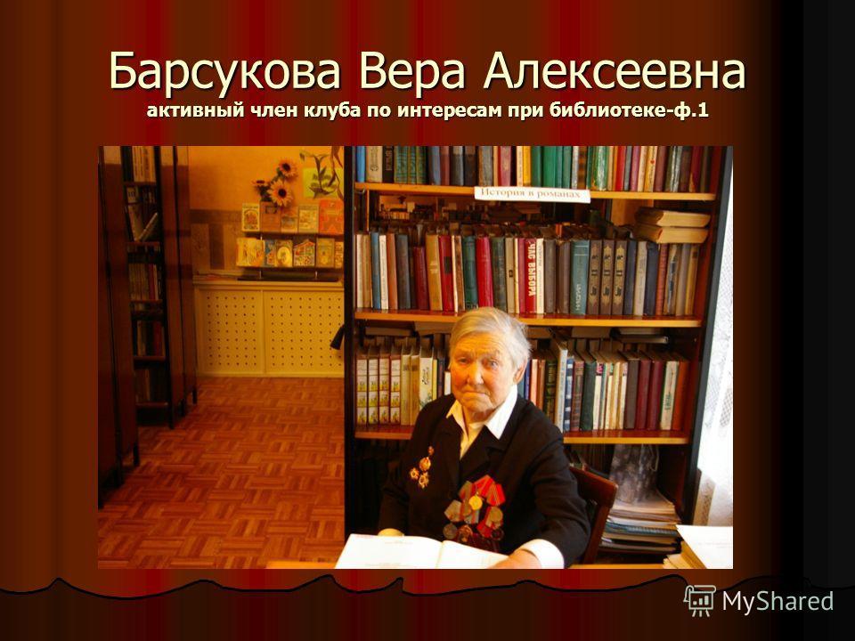 Барсукова Вера Алексеевна активный член клуба по интересам при библиотеке-ф.1