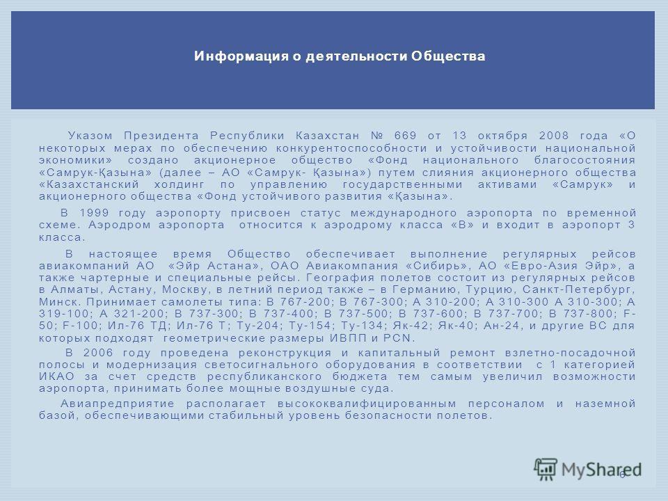 Указом Президента Республики Казахстан 669 от 13 октября 2008 года «О некоторых мерах по обеспечению конкурентоспособности и устойчивости национальной экономики» создано акционерное общество «Фонд национального благосостояния «Самрук-Қазына» (далее –