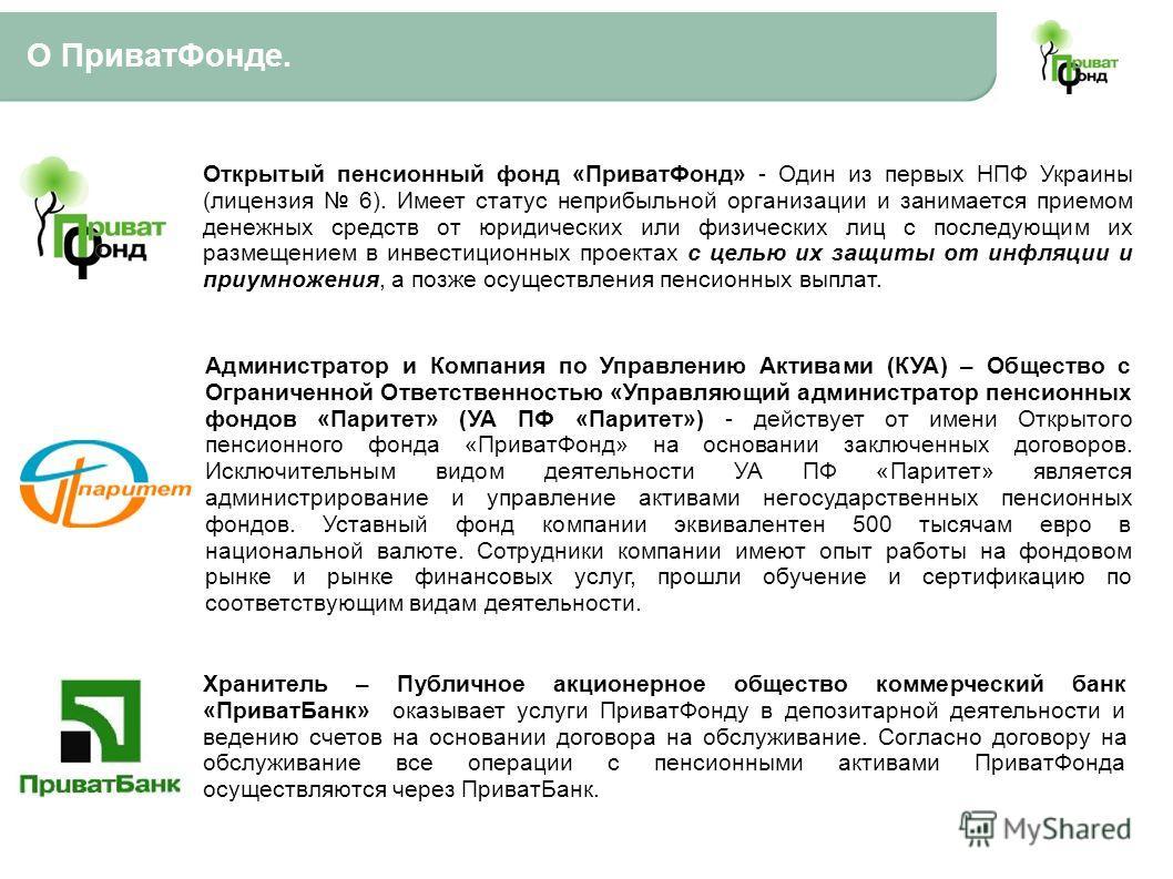О Приват Фонде. Открытый пенсионный фонд «Приват Фонд» - Один из первых НПФ Украины (лицензия 6). Имеет статус неприбыльной организации и занимается приемом денежных средств от юридических или физических лиц с последующим их размещением в инвестицион