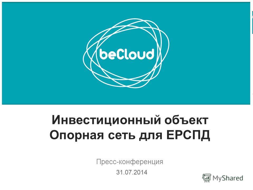 Инвестиционный объект Опорная сеть для ЕРСПД Пресс-конференция 31.07.2014