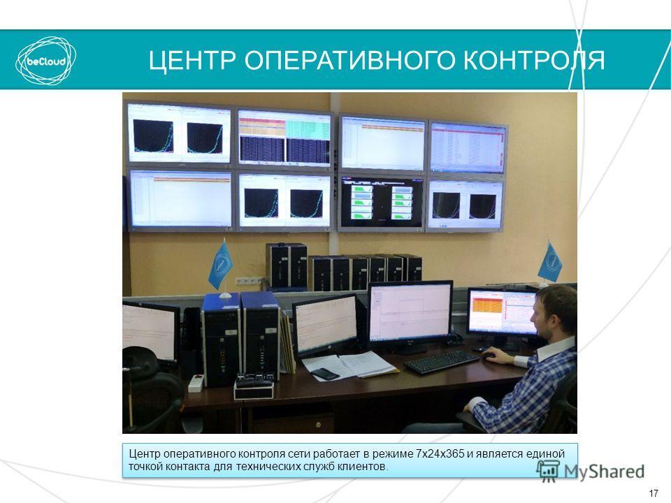 ЦЕНТР ОПЕРАТИВНОГО КОНТРОЛЯ Центр оперативного контроля сети работает в режиме 7x24x365 и является единой точкой контакта для технических служб клиентов. 17
