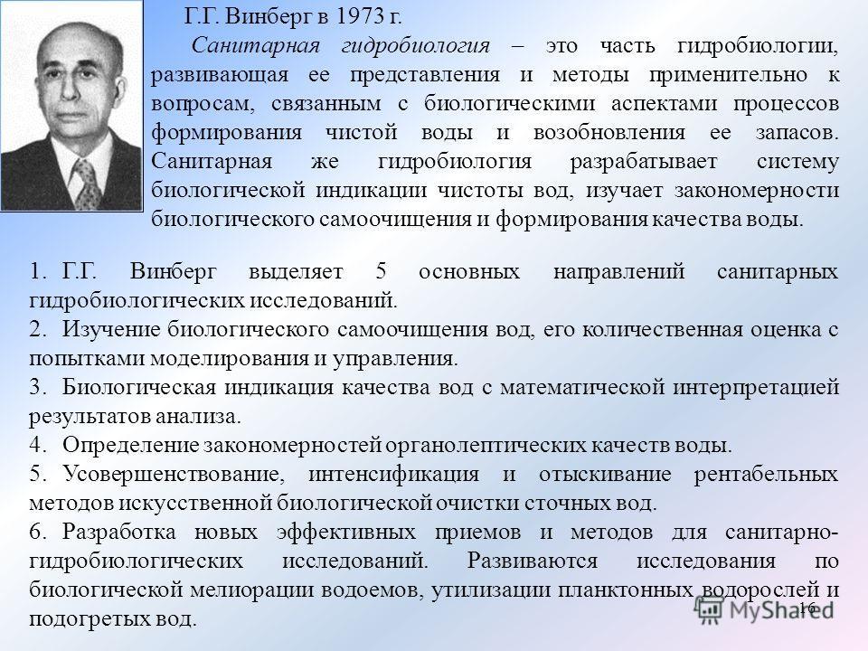 Г.Г. Винберг в 1973 г. Санитарная гидробиология – это часть гидробиологии, развивающая ее представления и методы применительно к вопросам, связанным с биологическими аспектами процессов формирования чистой воды и возобновления ее запасов. Санитарная