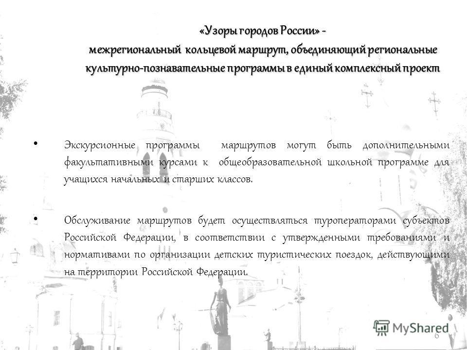 «Узоры городов России» - межрегиональный кольцевой маршрут, объединяющий региональные культурно-познавательные программы в единый комплексный проект Экскурсионные программы маршрутов могут быть дополнительными факультативными курсами к общеобразовате